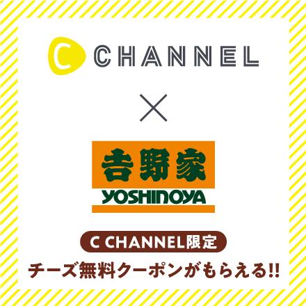 【12月11日〜2月28日】CCHANNEL×吉野家コラボキャンペーン!