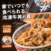 【公式通販サイト】家でいつでも食べれる。冷凍牛丼の具