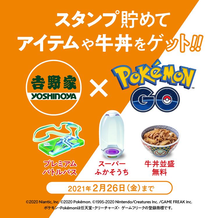 【12月21日~2月26日】スタンプ貯めてアイテムや牛丼をゲット!!