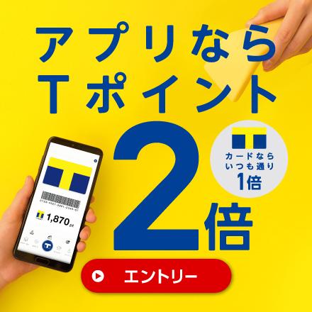 【1月12日〜3月31日】Tポイント2倍キャンペーン