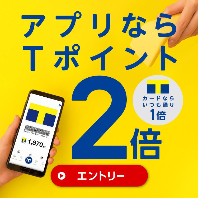 【1月12日~3月31日】Tポイント2倍キャンペーン!!