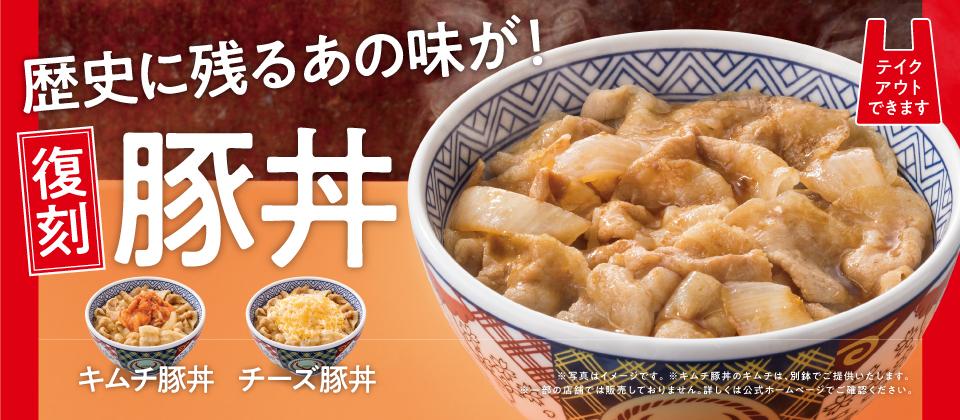 【1月12日11時 販売開始】歴史に残るあの味が!復刻豚丼