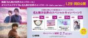 【1月21日開始】「名も無き世界のエンドロール」コラボキャンペーン!!