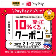 【2月1日~2月28日】PayPayアプリで10%戻ってくるクーポン!