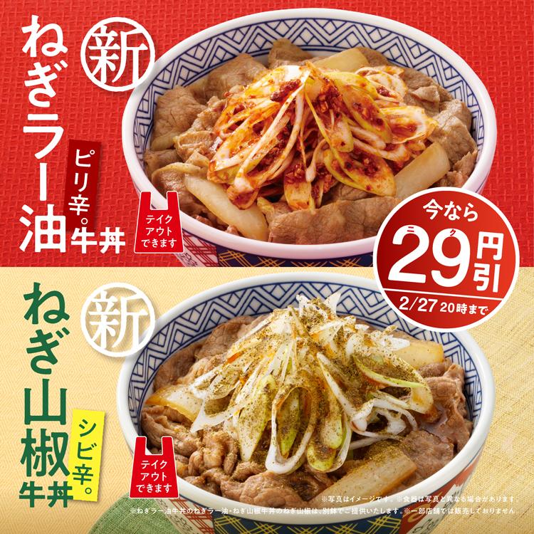 【2月12日 11時開始】牛丼新商品発売を記念し29(ニク)円引きキャンペーン