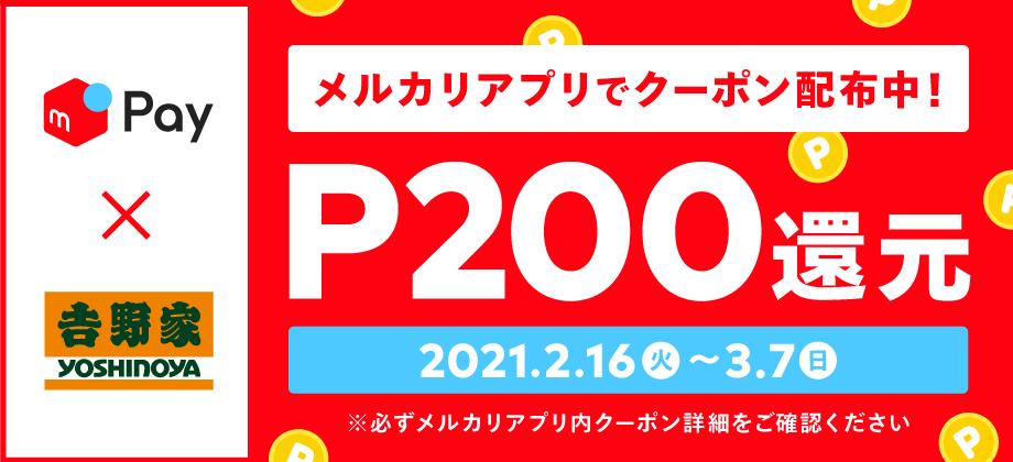 【2月16日~3月7日】メルカリアプリでクーポン配布中!P200還元キャンペーン!