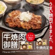 【3月1日11時販売開始】うまい焼肉できました!『牛焼肉御膳』『牛焼肉定食』が登場!