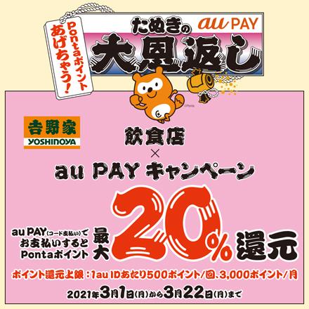【3月1日~3月22日】auPAYキャンペーン!auPAY(コード支払い)でお支払いするとPontaポイント最大20%還元!