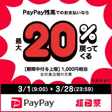 【3月1日~3月28日】PayPay残高でのお支払なら最大20%戻ってくる!