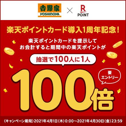 【4月1日~4月30日】楽天ポイントカード導入1周年記念キャンペーン!抽選でポイント100倍