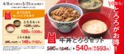 【4月8日~5月31日】今なら「とろろ」がお得!とろろ関連商品50円引きキャンペーン!