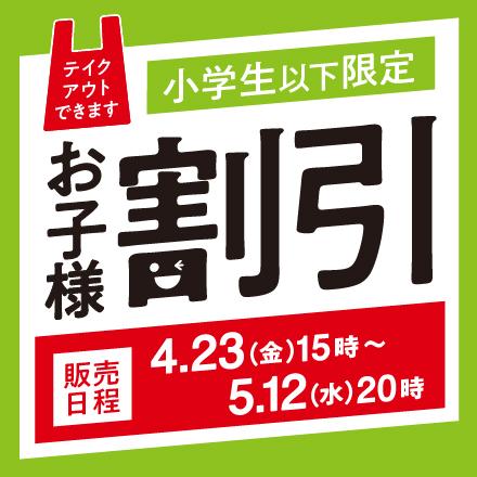 【4月23日~5月12日】小学生以下限定、『お子様割引』を実施!