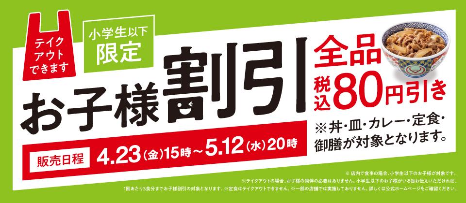 小学生以下限定 お子様割引 販売日程4/23(金)15時〜5/12(水)20時