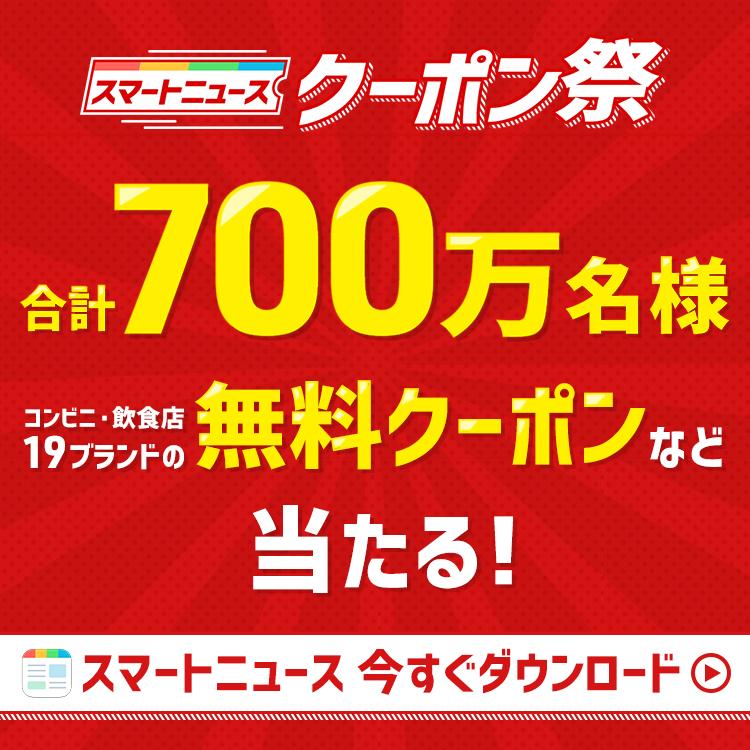 【4月20日~5月19日】スマートニュースクーポン祭!合計700万名様に無料クーポンなど当たる!