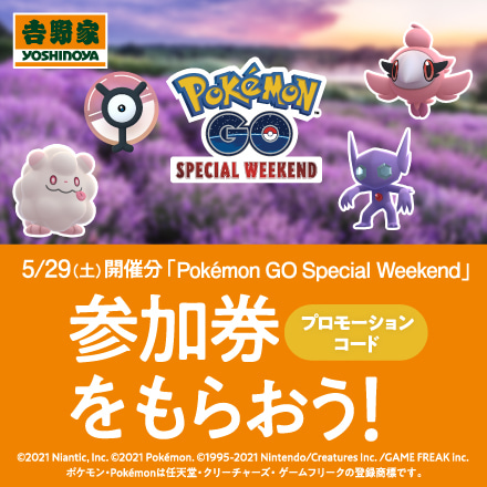 【4月28日~5月18日】吉野家で「Pokémon GO Special Weekend」参加券をゲットしよう!