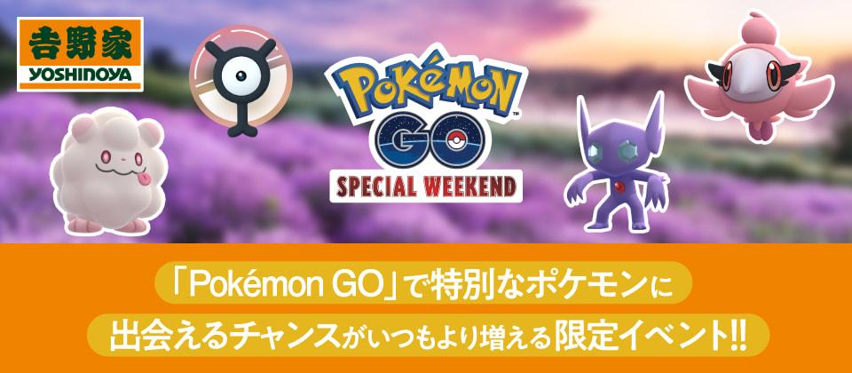 POKEMON GO SPECIAL WEEKEND / 「Pokemon GO」で特別なポケモンに出会えるチャンスがいつもより増える限定イベント!!