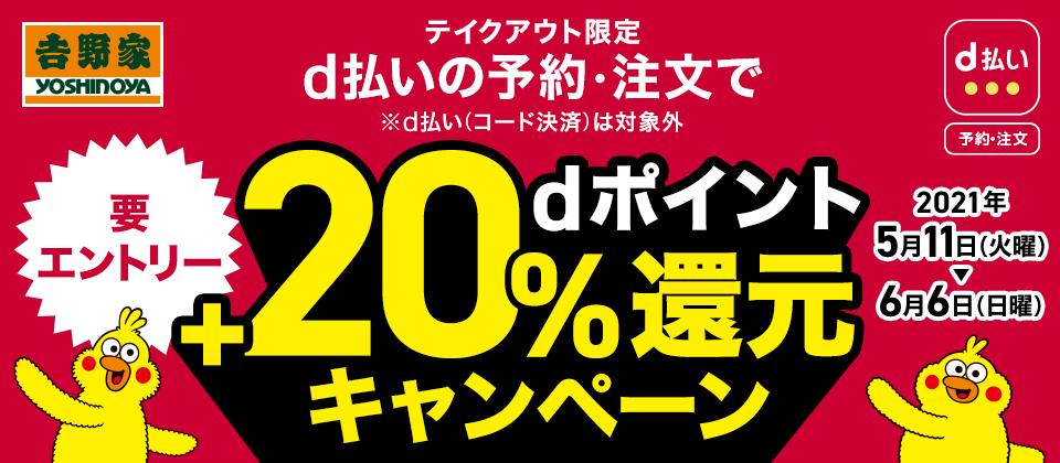 【5月11日~6月6日】テイクアウト限定!d払いの予約・注文でdポイント+20%還元