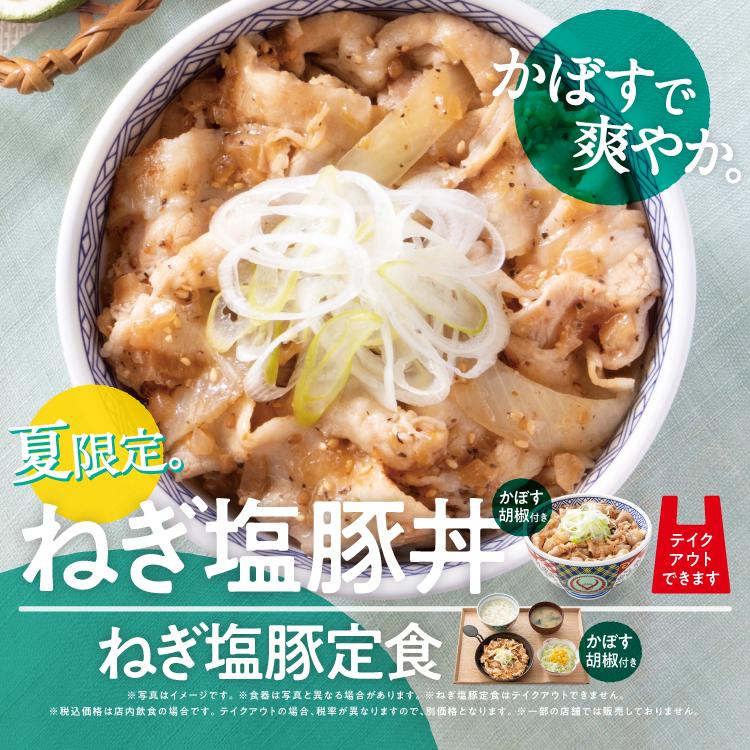 【5月13日11時販売開始】夏限定!ねぎ塩豚丼・ねぎ塩豚定食