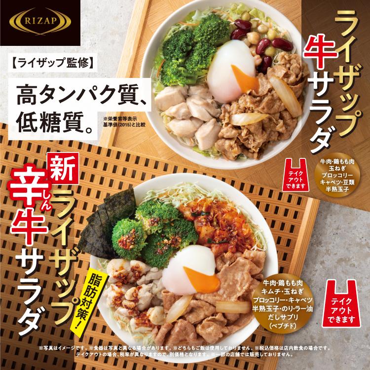 【5月13日11時販売開始】高タンパク質、低糖質。「ライザップ辛牛サラダ」