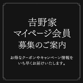 オトク情報をゲット!「吉野家会員」サービス