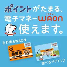 吉野家で使える電子マネー「WAON」