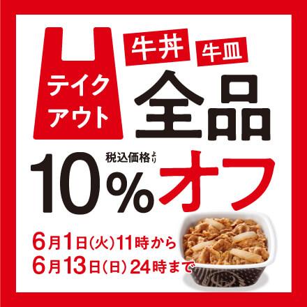 【6月1日~6月13日】テイクアウト牛丼・牛皿全品10%オフキャンペーン!