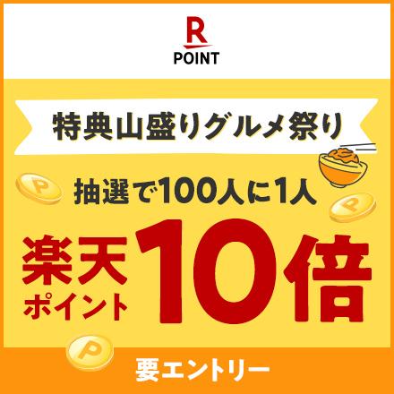【7月1日~7月31日】抽選で100人に1人、楽天ポイント10倍キャンペーン!(要エントリー)