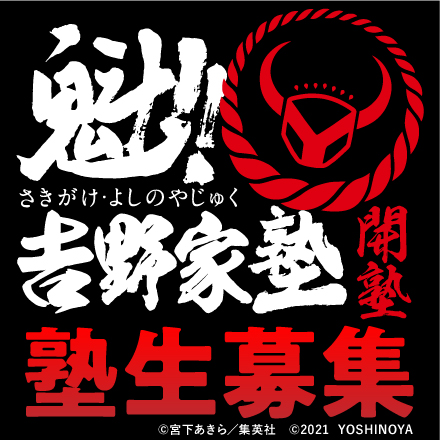 【7月15日~】魁!!吉野家塾開塾。塾生募集!吉野家塾へ入塾せよ!