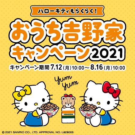 【7月12日~8月16日】ハローキティもらくらく、おうち吉野家キャンペーン2021