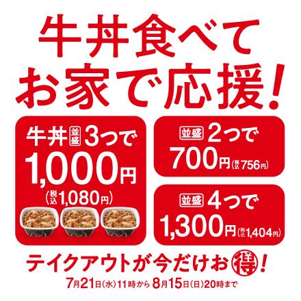 【7月21日~8月15日】牛丼食べてお家で応援!テイクアウトが今だけお得!