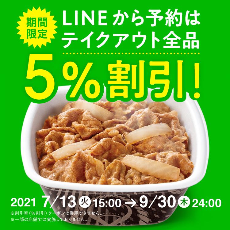 【7月13日~9月30日】LINEから予約でテイクアウト全品5%割引キャンペーン!