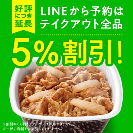 【10月1日~12月31日】LINEから予約でテイクアウト全品5%割引キャンペーン!
