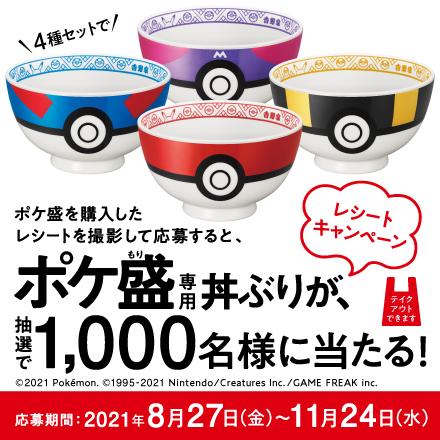 【8月27日~11月24日】ポケ盛専用丼ぶりが抽選で1,000名様に当たる!