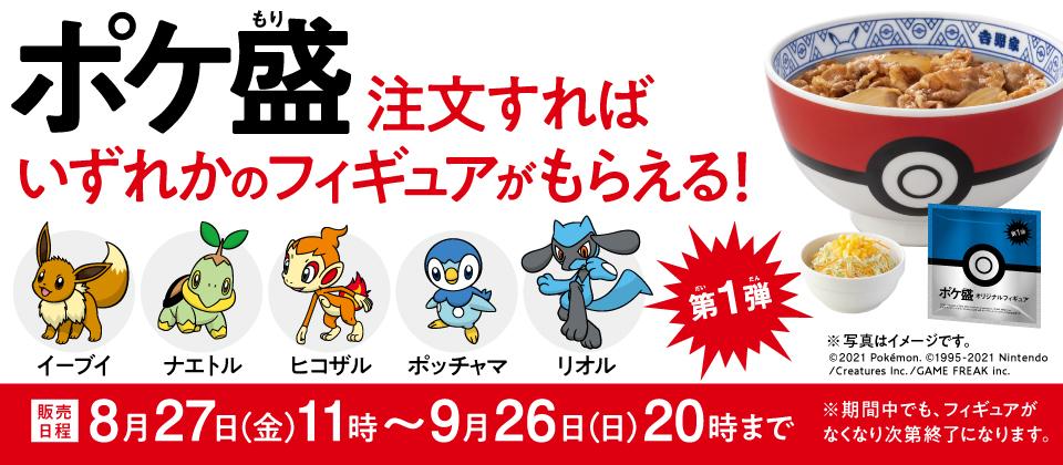 【8月27日11時販売開始】ポケ盛注文すれば、いずれかのフィギュアがもらえる!