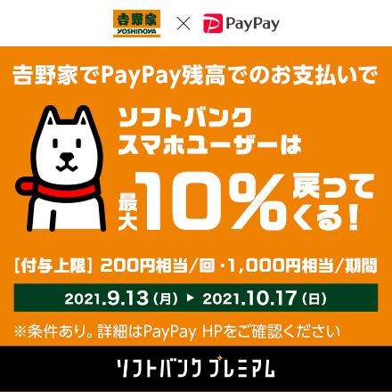 【9月13日~10月17日】PayPayでのお支払いでソフトバンクスマホユーザーは最大10%戻ってくる!