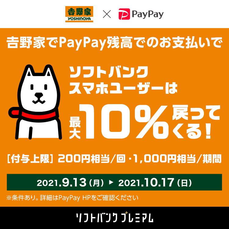 【9月13日~10月17日】PayPayのお支払いでソフトバンクスマホユーザーは最大10%戻ってくる