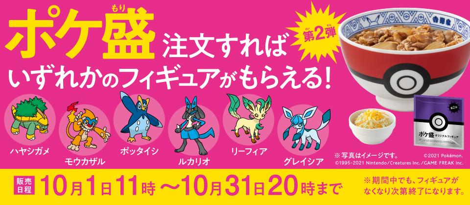 【10月1日11時開始】ポケ盛第2弾!注文すれば、いずれかのフィギュアがもらえる!