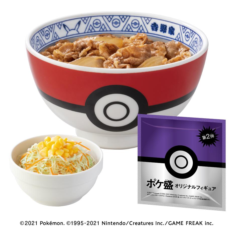 ポケ盛牛丼セット