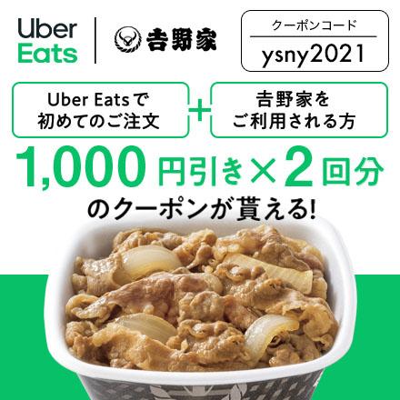 Uber Eats で初めての注文で吉野家を利用すると1,000円分×2回クーポンもらえる