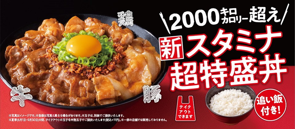 【9月30日販売11開始】新スタミナ超特盛丼!!