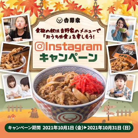 【10月1日~10月31日】食欲の秋は吉野家のメニューで「おうち外食」を楽しもう!