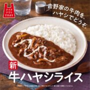 【10月7日11時販売開始】吉野家の牛肉をハヤシでどうぞ。新牛ハヤシライス