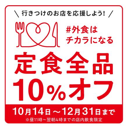 【10月14日~12月31日】「#外食はチカラになる」定食全品10%オフ!!