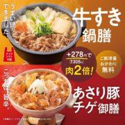 【10月21日販売開始】「牛すき鍋膳」「あさり豚チゲ御膳」
