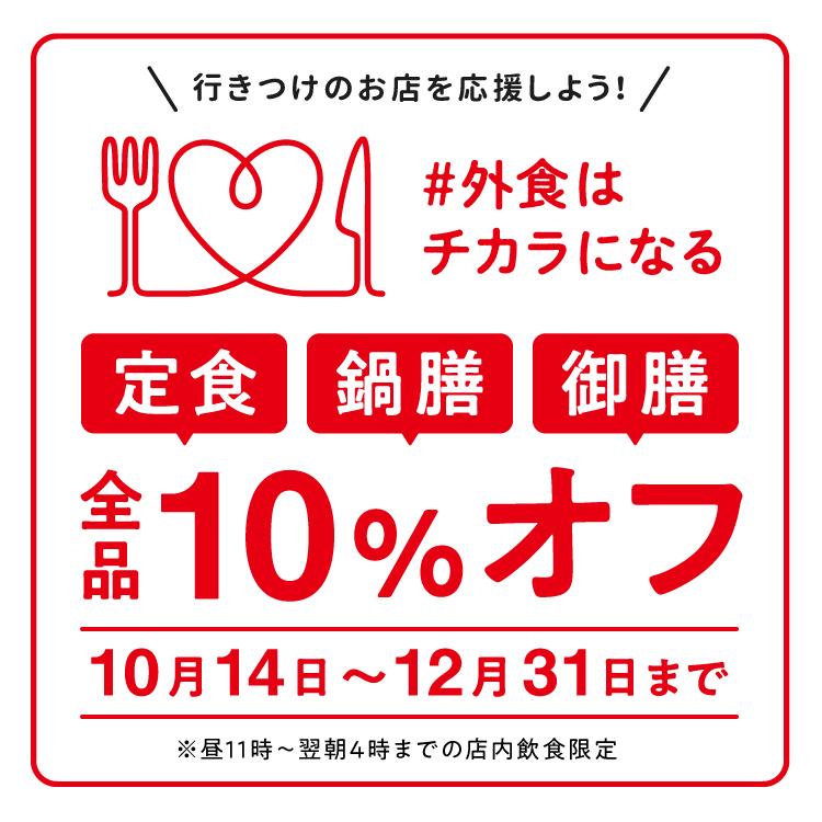 【10月14日~12月31日】#外食はチカラになる。定食全品10%オフ!!
