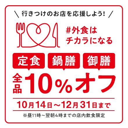 【10月14日~12月31日】「#外食はチカラになる」定食/鍋膳/御膳全品10%オフ!!