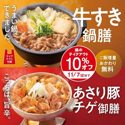 【10月28日~11月7日】鍋膳テイクアウト全品10%オフ!