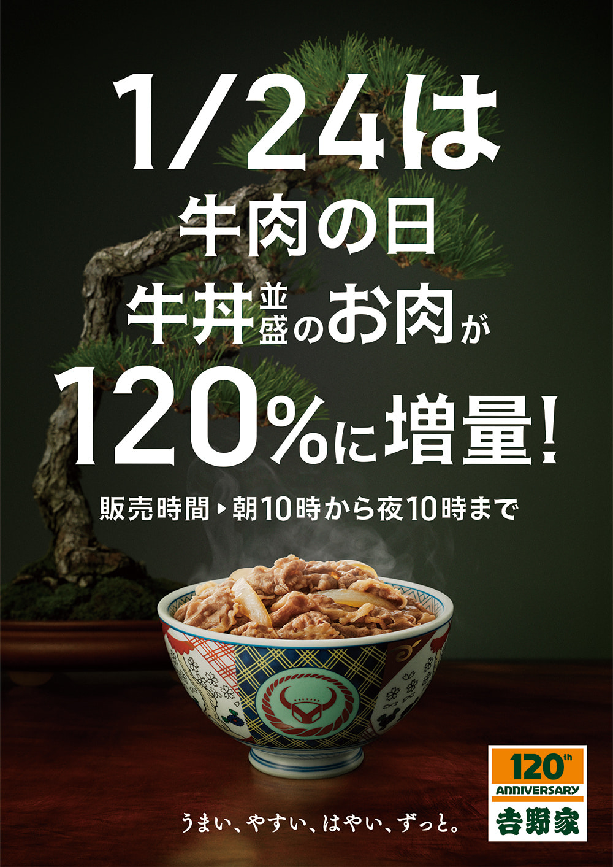牛丼増量キャンペーン