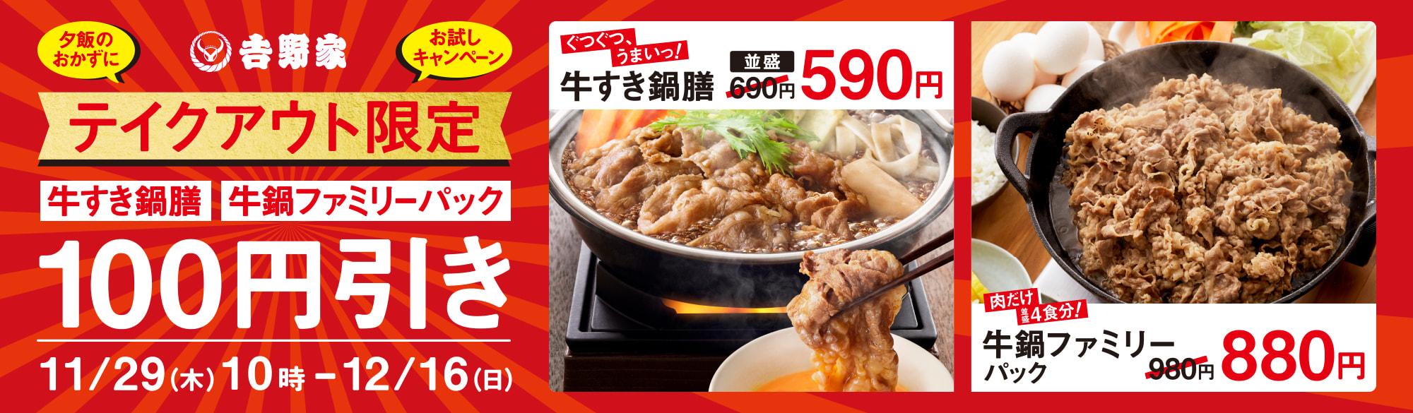 牛すき鍋膳・牛鍋ファミリーパック100円引きセール開催