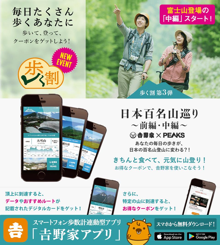 歩く割第三弾〜日本百名山巡り・中編~